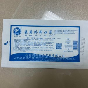 Sterile Surgical Medical Face Mask for Hospital
